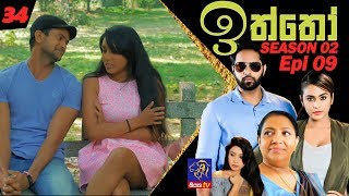 Iththo - ඉත්තෝ | 34 (Season 2 - Episode 09) | SepteMber TV Originals