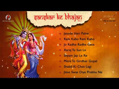 Sanskar Ke Bhajan Vol.1 - Juke Box video