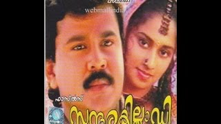 Best Actor - Sundara Killadi 1998: Full Malayalam Movie