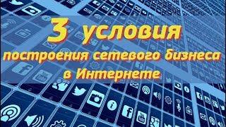 3 условия построения сетевого бизнеса в Интернете