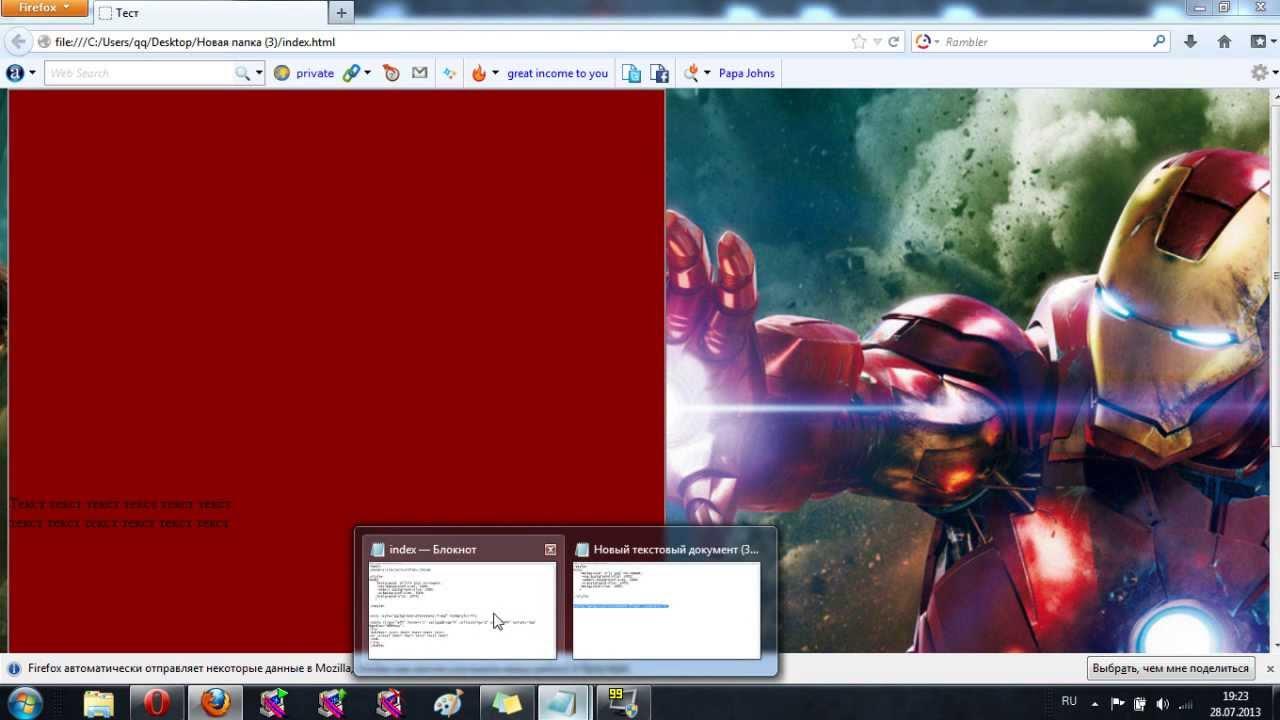 Как сделать фон для сайта html на весь экран