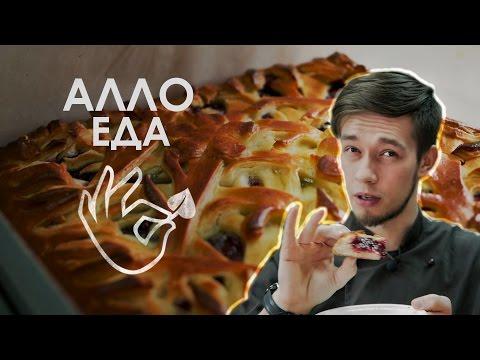 Пироги Штолле 📞 Алло Еда