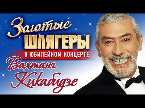 Вахтанг Кикабидзе - Золотые шлягеры в Юбилейном концерте