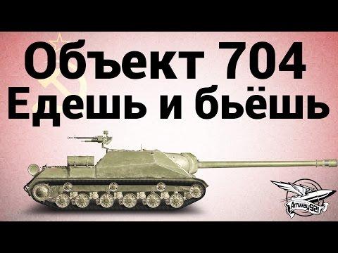 Объект 704 - Едешь и бьёшь - Гайд