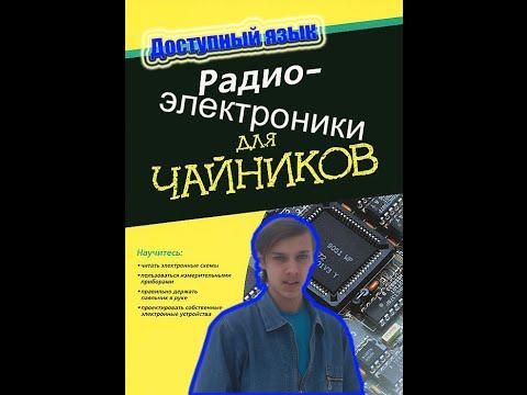радиоэлектроника простым языком №2 конденсаторы
