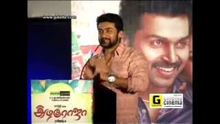 All In All Alaguraja - Surya at All in All Azhagu Raja Audio Launch