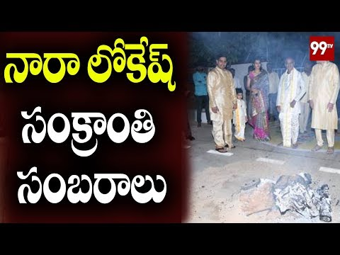 AP Minister Nara Lokesh Bhogi Celebrations With His Family Members | Sankranti Festival | 99TV