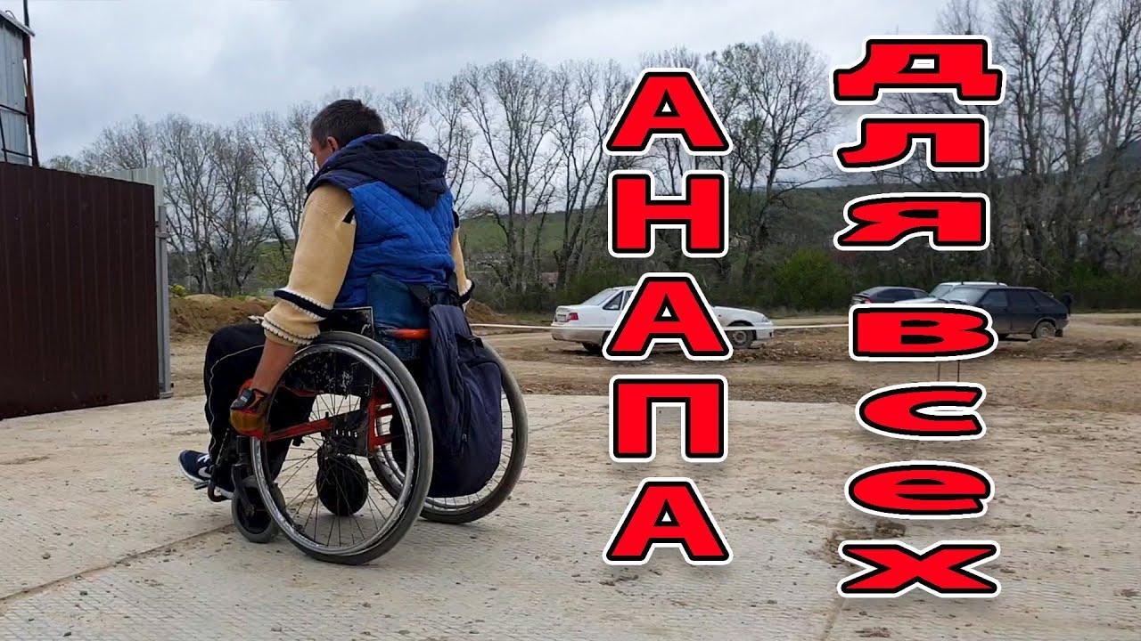 АНАПА - ЖК Holiday HOUSE - ДОСТУПНАЯ СРЕДА В КАБАРДИНКЕ - санаторий АНАПА