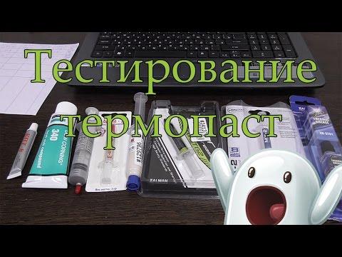 Тест термопаст. Шок! Неожиданные результаты