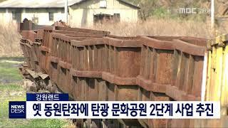 투/강원랜드, 옛 동원탄좌에 탄광문화공원 조성