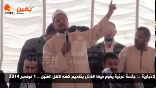 يقين| كلمة الداعية الاسلامي محمد ماهر البحيري في جلسة عرفية لتصالح عائليتن