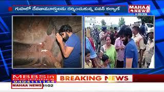 Janasena Chief Pawan Kalyan Inspects Undavalli Caves