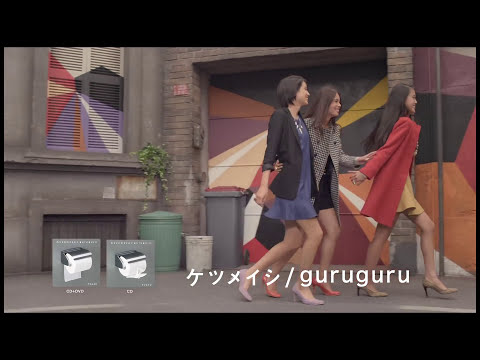 ケツメイシ / guruguru(Short Ver.)