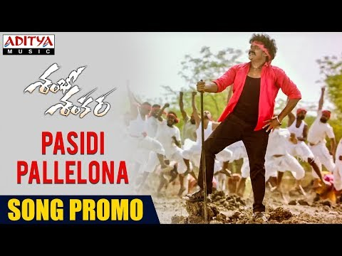 Pasidi Pallelona Song Promo   Shambo Shankara Songs   Shankar, Karunya, Sai Kartheek, Sreedhar N