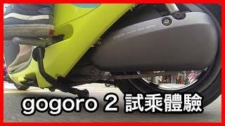 洋叔叔 gogoro 2 plus 試乘體驗 多人乘載沒問題