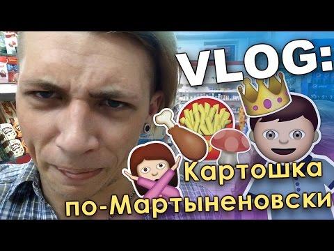 VLOG: Картошка по-Мартыненовски / Андрей Мартыненко