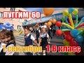 СШ 60 г Луганск 1 сентября 1 В класс mp3