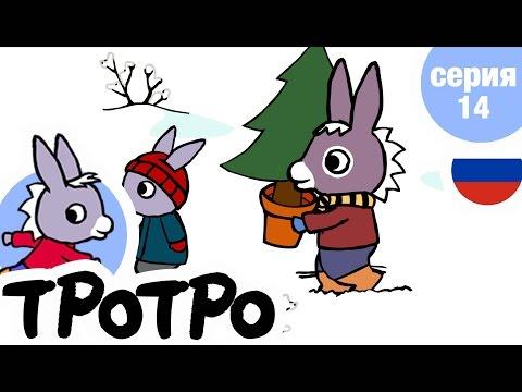 TPOTPO - Серия 14 - Тротро и новогодняя елка