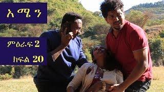 "Amen ""አሜን"" Ethiopian Series Drama Episode - Season 2 Episode 20"
