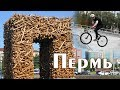 Города России. Реальная Пермь.