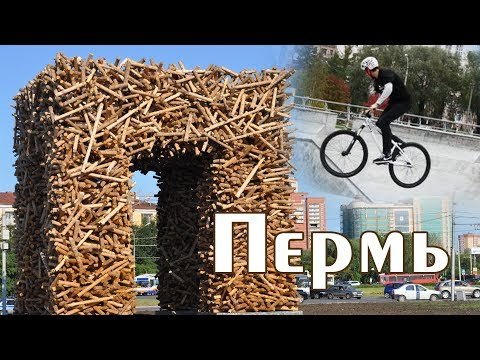 Пермь. Города России.