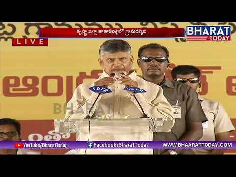 AP CM Chandrababu Speech @ Grama Darshini Program | Krishna Dist | Bharat Today