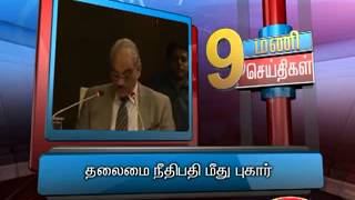 mqdefault Tamil News Headline