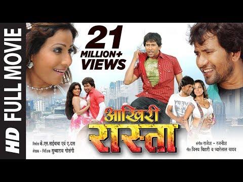 Aakhiri Rasta in HD [Blockbuster Bhojpuri Movie]Feat.Dinesh Lal Yadav & Rinkoo Ghosh thumbnail