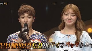 "DoKyeom (SEVENTEEN) X JiHyo (Twice) - ""Dream"" Cover [The King of Mask Singer Ep 69]"