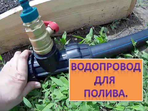 Водопровод на даче своими руками из труб пвх своими руками
