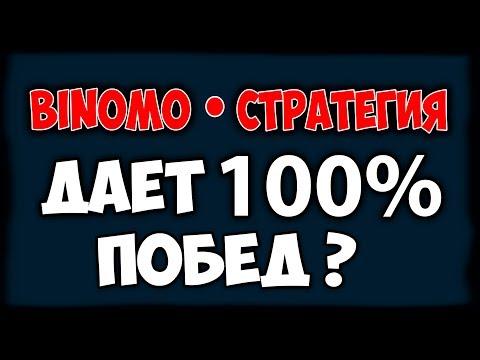 НОВАЯ СТРАТЕГИЯ БИНАРНЫХ ОПЦИОНОВ БРОКЕРОВ BINOMO И ОЛИМП ТРЕЙД 100% ПОБЕД – РАБОТАЕТ ИЛИ РАЗВОД? 🔥