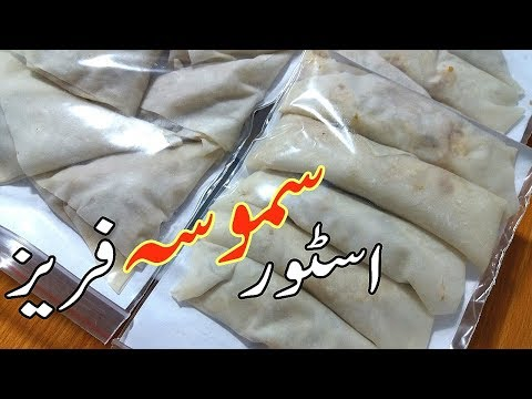 Ramzan special store freeze Samosas recipes 2018 Urdu in Hindi