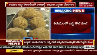 TTD Vigilance Officers Investigation Starts On Laddu Corruption In Tirupati