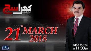 Khara Sach | Mubashir Lucman | SAMAA TV | 21 March 2018