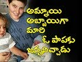 OMG Man Becomes Pregnant And Gives Birth To A Baby Girl In Britain Pregnant Man SV Telugu TV mp3