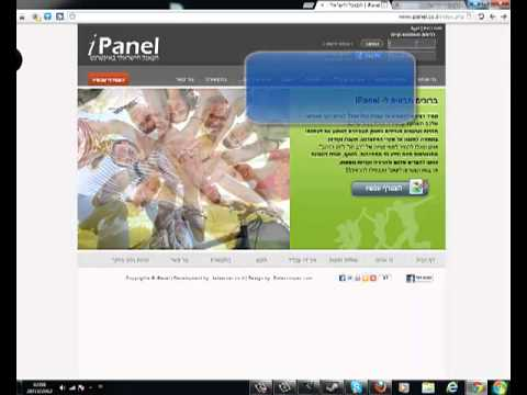 Ipanel  