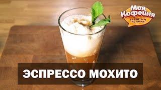 эспрессо мохито в игре кофейня рецепт