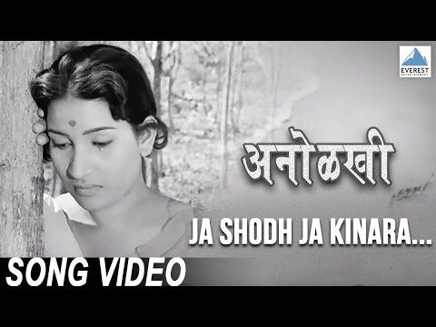 Ja Shodh Ja Kinara | Marathi Movie Anolkhi | Sudhir Phadke |...