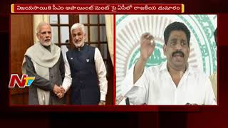 TDP Fires On YCP MP Vijay Sai Reddy || For Photo With Modi