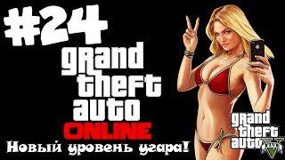 GTA ONLINE. Новый уровень угара! #24