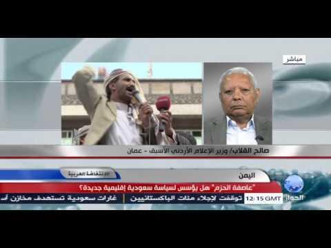 صالح القلاب يتحدث عن عاصفة الحزم على الحوثين