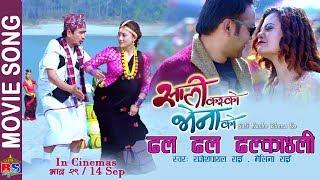Dhala Dhala Dhalkauli   New Movie Song-2018  Sali Kasko Bhena Ko   Rajesh Payal Rai/ Melina Rai