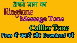 How to Make Ringtone For My Name