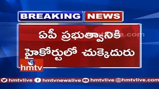 High Court Shock To AP Govt | Go:No 90 Is Not Applicable For AP | hmtv