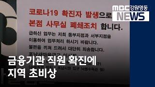 R]강릉 금융기관 직원 확진, 접촉자만 1,300명