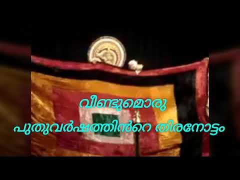 new year greetings video 2018 malayalam