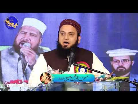 Mufti Abu bakar Zain-ul-Abideen Shah | Khatm e Nabuwwat, Wahdat e Ummat Conference 2019|1441