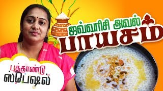 Javvarisi Aval Payasam in Tamil by Gobi Sudha