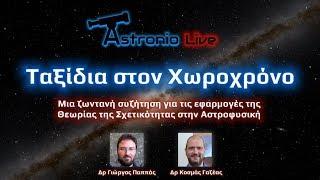 Ταξίδια στον Χωροχρόνο (ft. Δρ Γιώργος Παππάς, Δρ Κοσμάς Γαζέας) | Astronio Live (#2)