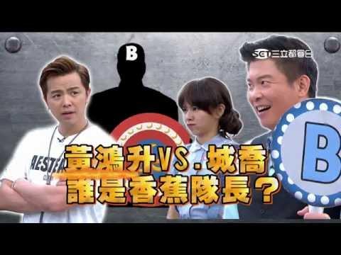台綜-型男大主廚-20160707 蕉奶英雄聯盟大集結!!
